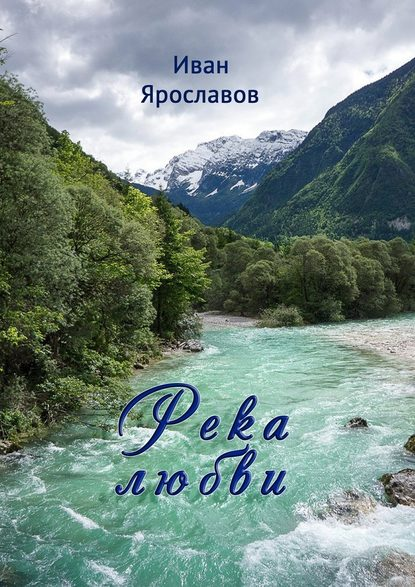 Иван Ярославов Река любви
