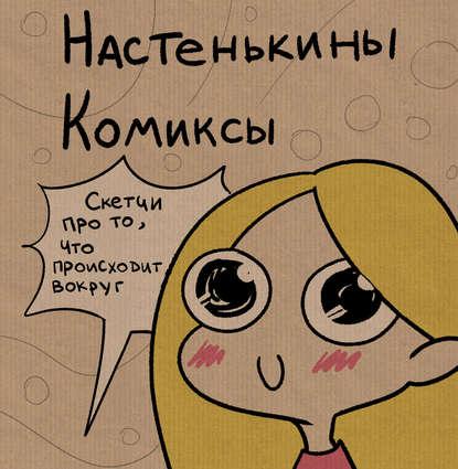 Анастасия Лемова Настенькины Комиксы. Скетчи про то, что происходит вокруг лемова анастасия настенькины комиксы скетчи про то что происходит вокруг