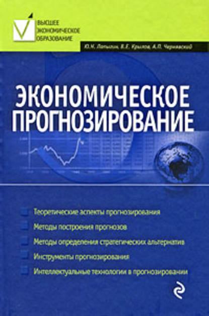 Юрий Николаевич Лапыгин — Экономическое прогнозирование