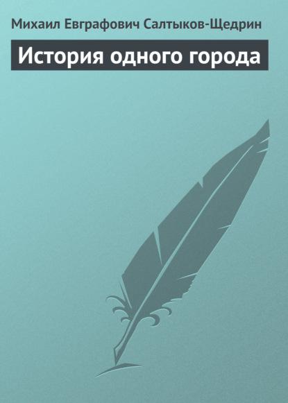 Михаил Салтыков-Щедрин. История одного города