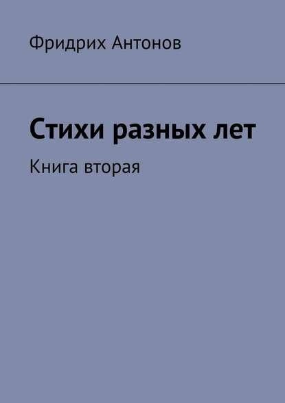 Фридрих Антонов Стихи разных лет. Книга вторая недорого