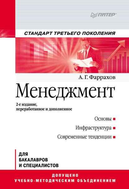 А. Г. Фаррахов Менеджмент. Учебное пособие цена 2017