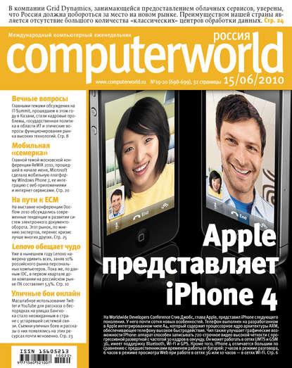 Журнал Computerworld Россия №19 20/2010