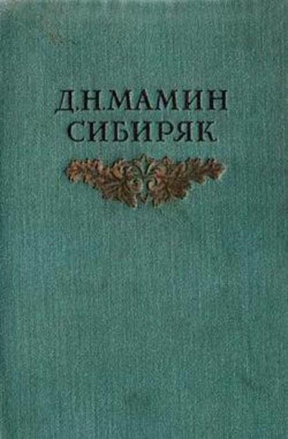 Фото - Дмитрий Мамин-Сибиряк Глупая Окся дмитрий мамин сибиряк глупая окся
