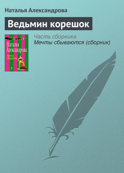 Наталья Александрова — Ведьмин корешок