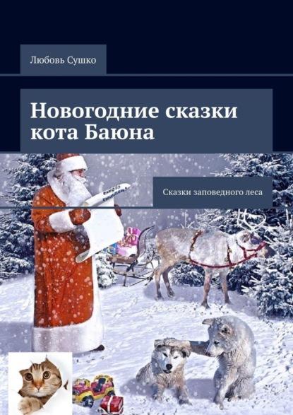 Фото - Любовь Сушко Новогодние сказки кота Баюна. Сказки заповедноголеса сказки кота баюна
