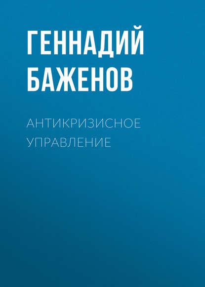 Геннадий Баженов Антикризисное управление недорого