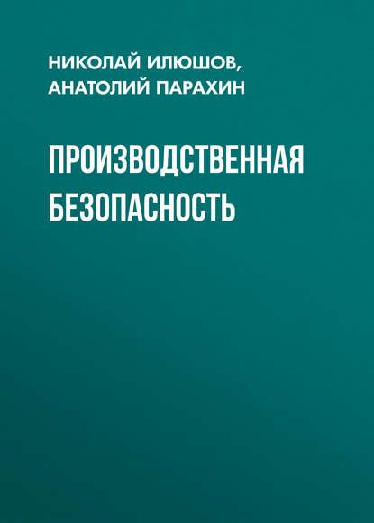 Н. Я. Илюшов Производственная безопасность безопасность