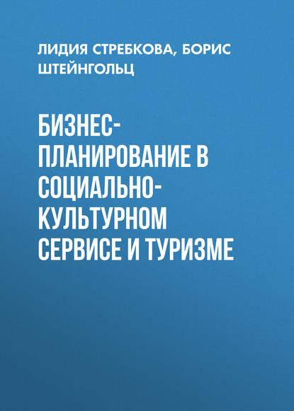 Лидия Стребкова Бизнес-планирование в социально-культурном сервисе и туризме информационные технологии в социально культурном сервисе и туризме оргтехника