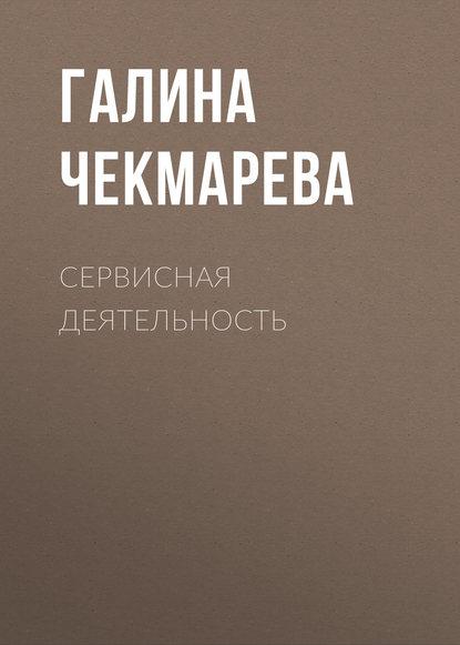 Галина Чекмарева Сервисная деятельность резник г маскаева а пономарева ю сервисная деятельность учебник