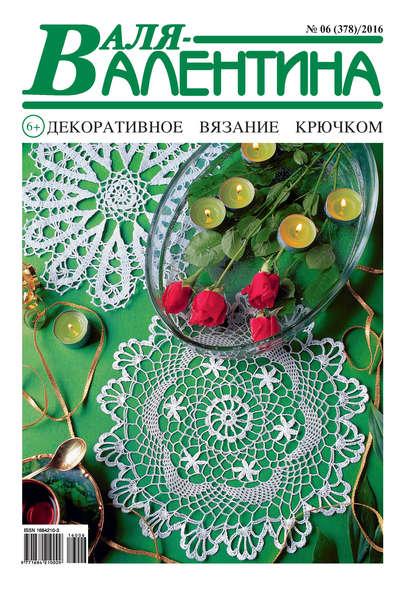 Группа авторов Валя-Валентина. Декоративное вязание крючком. №06/2016
