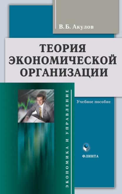 В. Б. Акулов Теория экономической организации. Учебное пособие юрий акулов батут