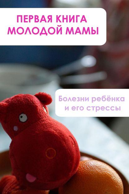 илья мельников болезни ребёнка и его стрессы Илья Мельников Болезни ребёнка и его стрессы