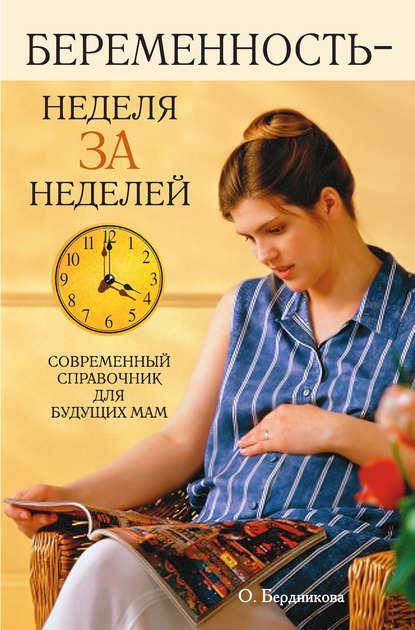 Беременность – неделя за неделей. Современный справочник для будущих мам О. В. Бердникова