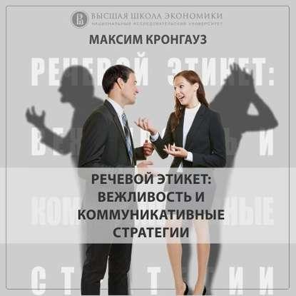 Максим Кронгауз О курсе «Речевой этикет вежливость и коммуникативные стратегии» (проморолик) агеева ю собеседование в рекрутинге коммуникативные стратегии и тактики