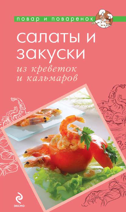 Фото - Группа авторов Салаты и закуски из креветок и кальмаров группа авторов новогодние салаты