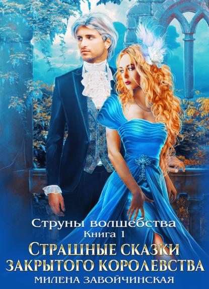 Милена Завойчинская. Струны волшебства. Книга первая. Страшные сказки закрытого королевства