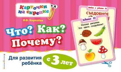 Фото - О. В. Королёва Что? Как? Почему? Для развития ребенка с 3 лет королева о что как почему для развития ребенка с 3 лет