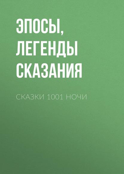 Фото - Эпосы, легенды и сказания Сказки 1001 ночи салье м пер сказки 1001 ночи
