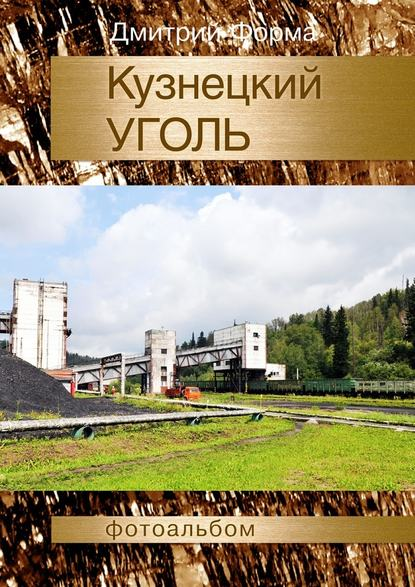 Дмитрий Форма Кузнецкий УГОЛЬ. Фотоальбом