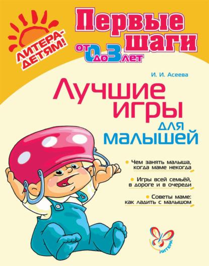 игры для малышей Ирина Асеева Лучшие игры для малышей