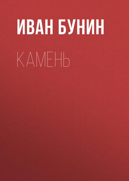 Иван Бунин Камень иван бунин первая любовь