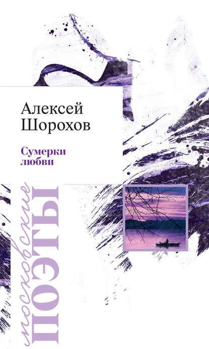 Алексей Шорохов Сумерки любви (сборник)