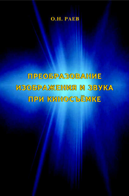 О. Н. Раев Преобразование изображения и звука при киносъёмке