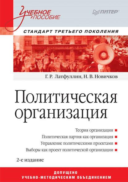 Николай Владимирович Новичков Политическая организация. Учебное пособие недорого