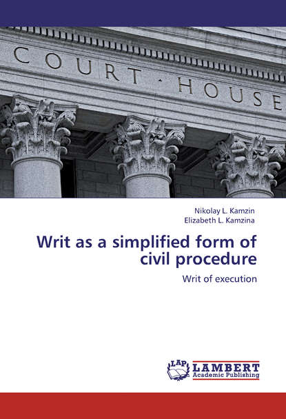 Николай Камзин Writ as a simplified form of civil procedure. Writ of execution correspondence between the government of india and the secretary of state