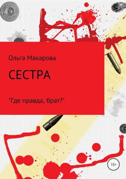 Ольга Дмитриевна Макарова Сестра ольга дмитриевна макарова запах желтой луны