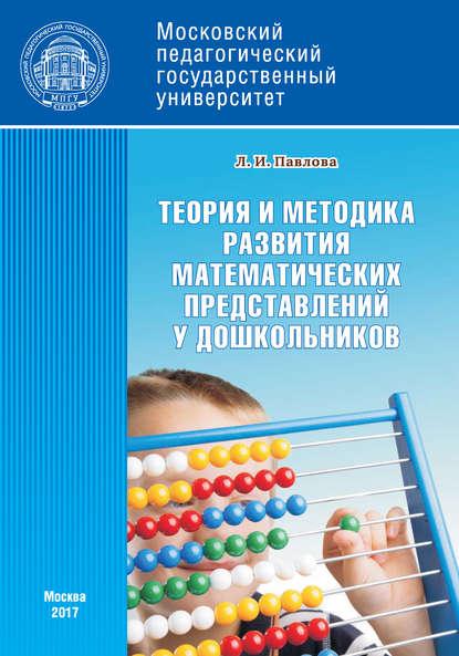 Теория и методика развития математических представлений