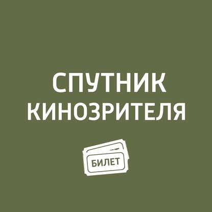 Антон Долин Памяти Милоша Формана антон долин номинанты на кинопремию оскар 2018
