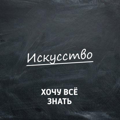 Фото - Творческий коллектив программы «Хочу всё знать» Петров-Водкин петров водкин к с пространство эвклида