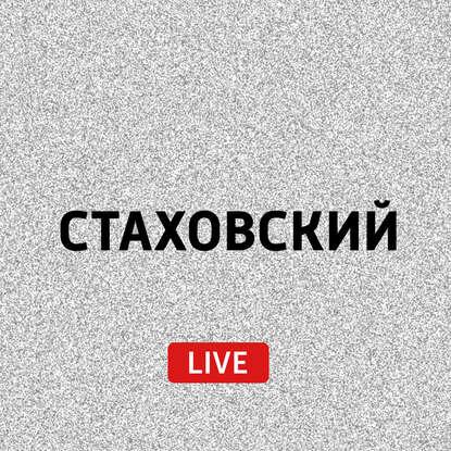 Евгений Стаховский День пива и Джованни Мартини цена 2017