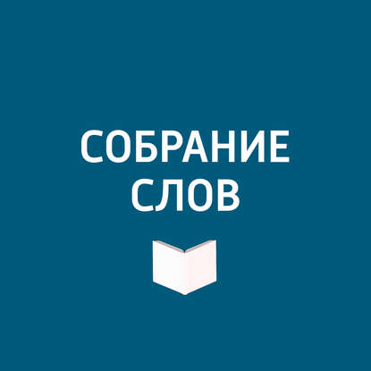 Творческий коллектив программы «Собрание слов» Большое интервью Ивана Вырыпаева