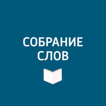 Творческий коллектив программы «Собрание слов» Большое интервью Екатерины Гусевой