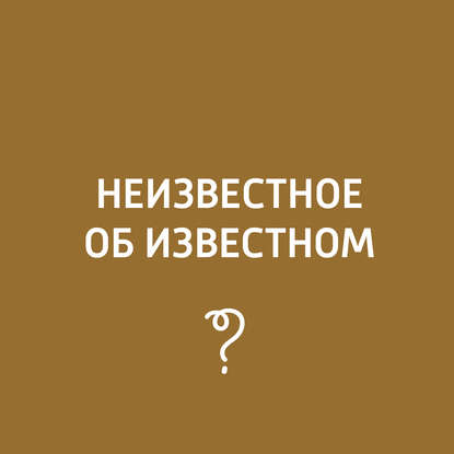 Творческий коллектив программы «Пора домой» Архитектура Мельникова александр дивочкин неизвестное об известном
