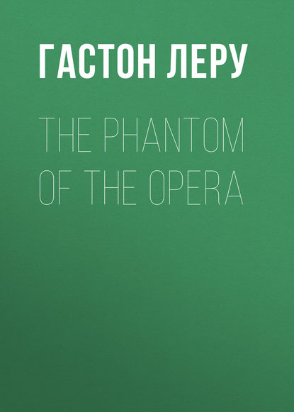 Гастон Леру The Phantom of the Opera