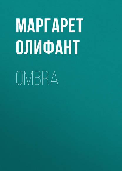 Маргарет Олифант Ombra