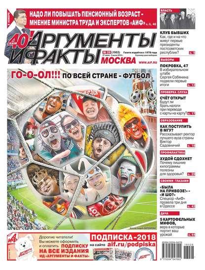 Аргументы и Факты Москва 26-2018