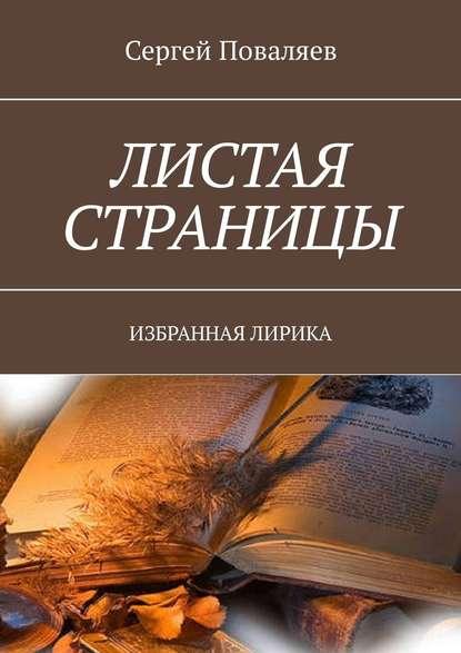Сергей Поваляев Листая страницы. Избранная лирика цена 2017