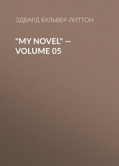 Фото - Эдвард Бульвер-Литтон My Novel — Volume 05 эдвард бульвер литтон devereux volume 05