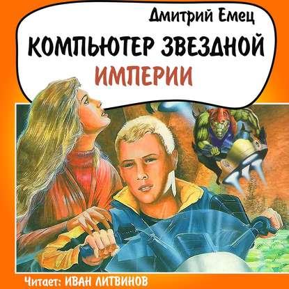 Дмитрий Емец Компьютер звездной империи компьютер