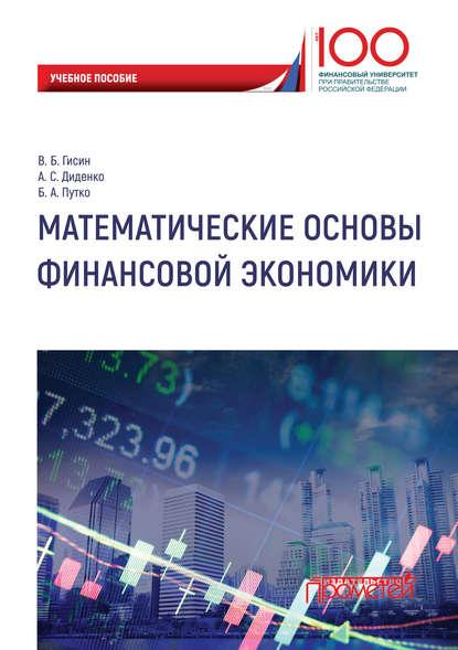 А. С. Диденко Математические основы финансовой экономики а с диденко математические основы финансовой экономики