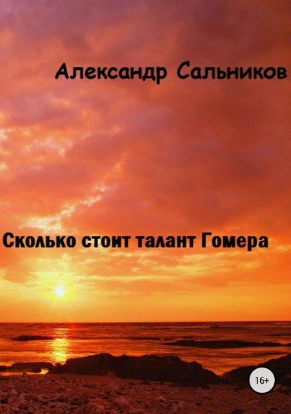 Александр Аркадьевич Сальников Сколько стоит талант Гомера?