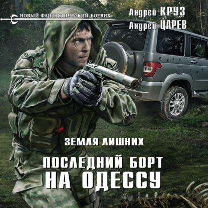 Круз Андрей Земля Лишних. Последний борт на Одессу обложка