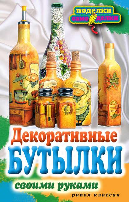 Елена Шилкова Декоративные бутылки своими руками
