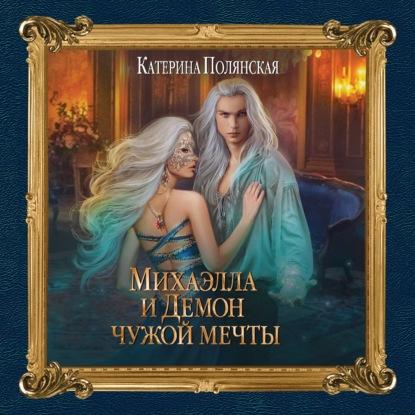 Полянская Катерина Михаэлла и Демон чужой мечты обложка