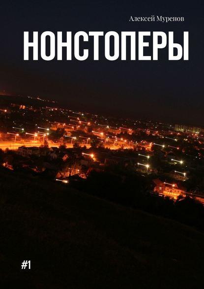 Алексей Муренов Нонстоперы. #1 алексей поликовский рай иад питера грина